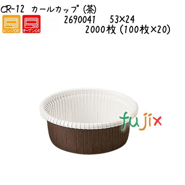 カールカップ(茶) CR-12 2000枚 (100枚×20)/ケース