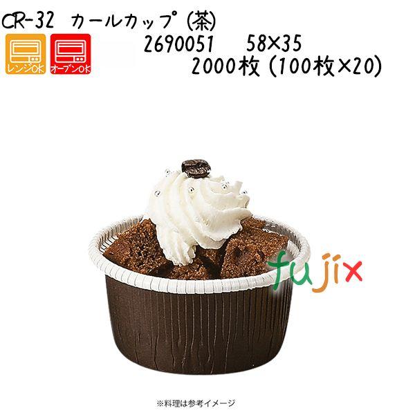 カールカップ(茶) CR-32 2000枚 (100枚×20)/ケース