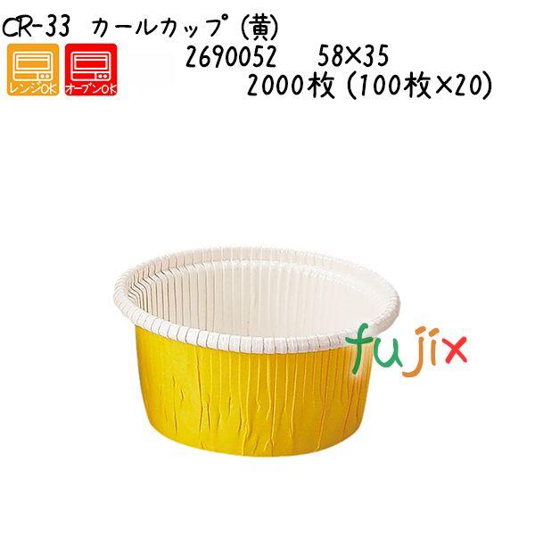 カールカップ(黄) CR-33 2000枚 (100枚×20)/ケース
