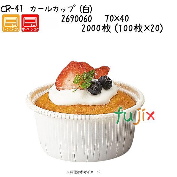 カールカップ(白) CR-41 2000枚 (100枚×20)/ケース
