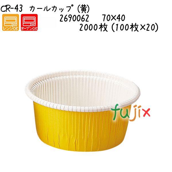 カールカップ(黄) CR-43 2000枚 (100枚×20)/ケース