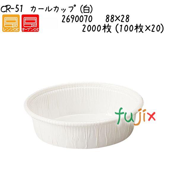 カールカップ(白) CR-51 2000枚 (100枚×20)/ケース