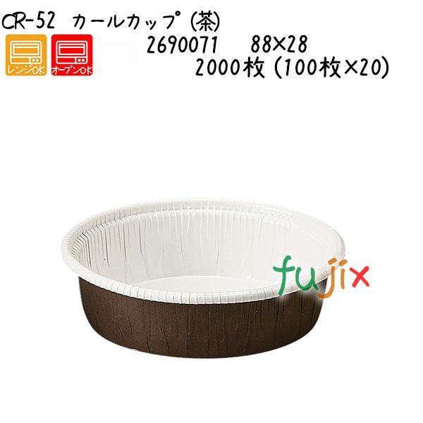 カールカップ(茶) CR-52 2000枚 (100枚×20)/ケース