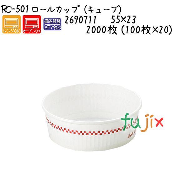 ロールカップ(キューブ) RC-501 2000枚 (100枚×20)/ケース