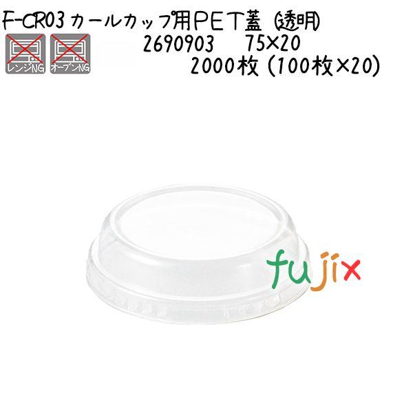カールカップ用PET蓋(透明) F-CR03 2000枚 (100枚×20)/ケース