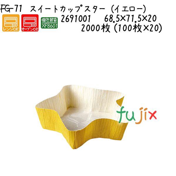 スイートカップ スター(イエロー) FG-71 2000枚 (100枚×20)/ケース