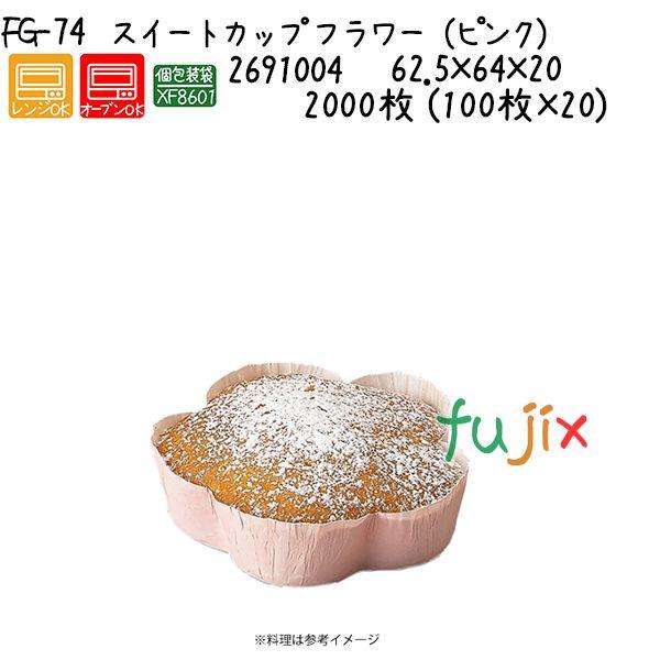 スイートカップ フラワー(ピンク) FG-74 2000枚 (100枚×20)/ケース