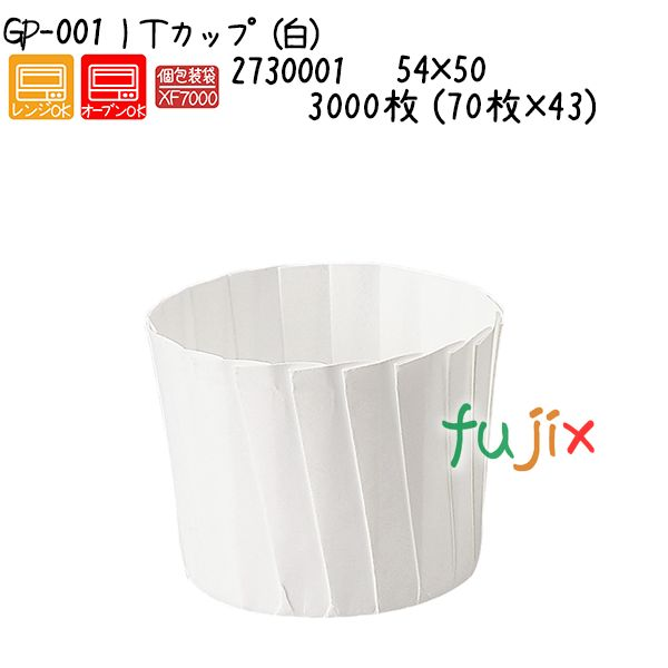 ITカップ(白) GP-001 3000枚 (70枚×43)/ケース