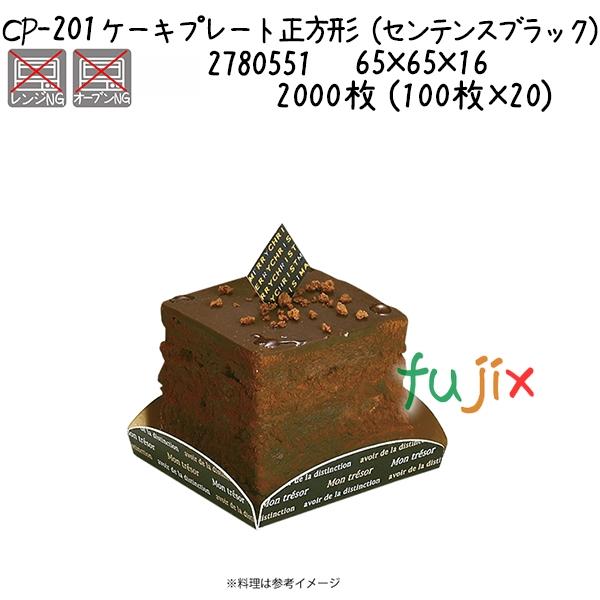 ケーキプレート 正方形(センテンスブラック) CP-201 2000枚 (100枚×20)/ケース