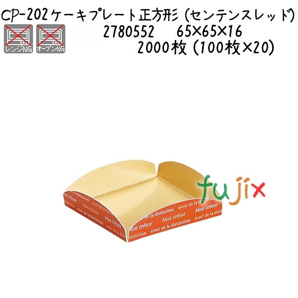 ケーキプレート 正方形(センテンスレッド) CP-202 2000枚 (100枚×20)/ケース