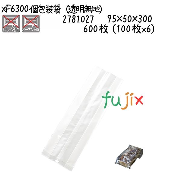 600枚 個包装袋(透明無地) (100枚x6)/ケース XF6300
