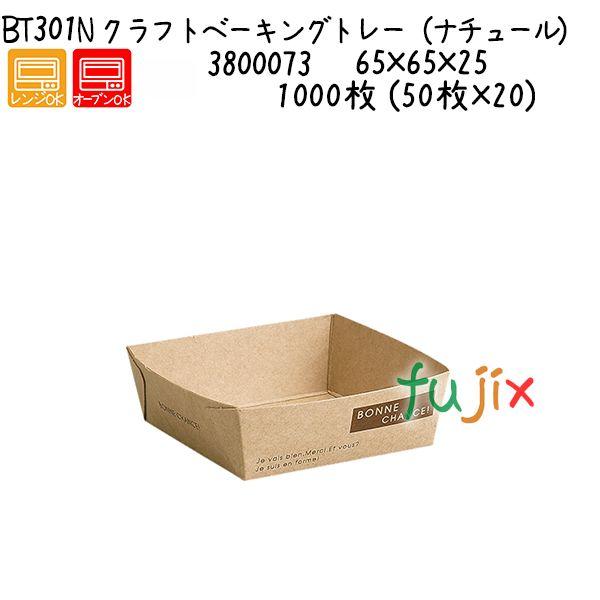 クラフトベーキングトレー(ナチュール) BT301N 1000枚 (50枚×20)/ケース