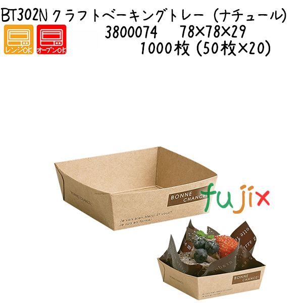 クラフトベーキングトレー(ナチュール) BT302N 1000枚 (50枚×20)/ケース