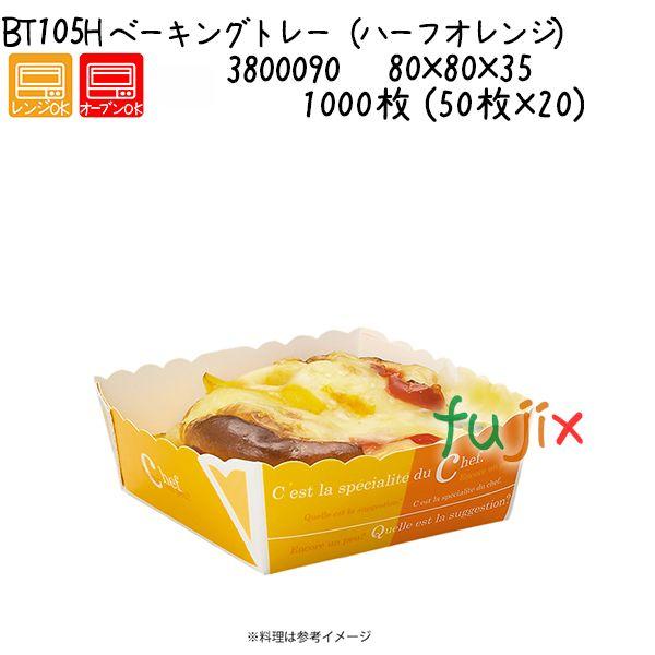ベーキングトレー(ハーフオレンジ) BT105H 1000枚 (50枚×20)/ケース