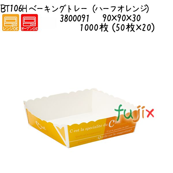 ベーキングトレー(ハーフオレンジ) BT106H 1000枚 (50枚×20)/ケース