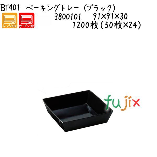 ベーキングトレー(ブラック) BT401 1200枚(50枚×24)/ケース