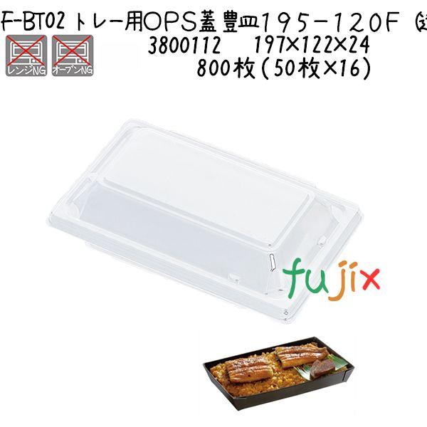 トレー用OPS蓋 豊皿195-120F(透明) F-BT02 800枚(50枚×16)/ケース