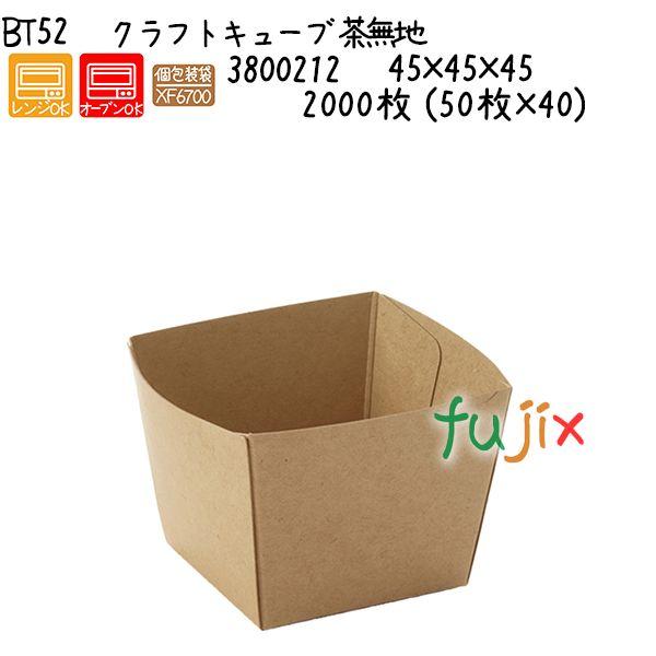 クラフトキューブ 茶無地 BT52 2000枚 (50枚×40)/ケース