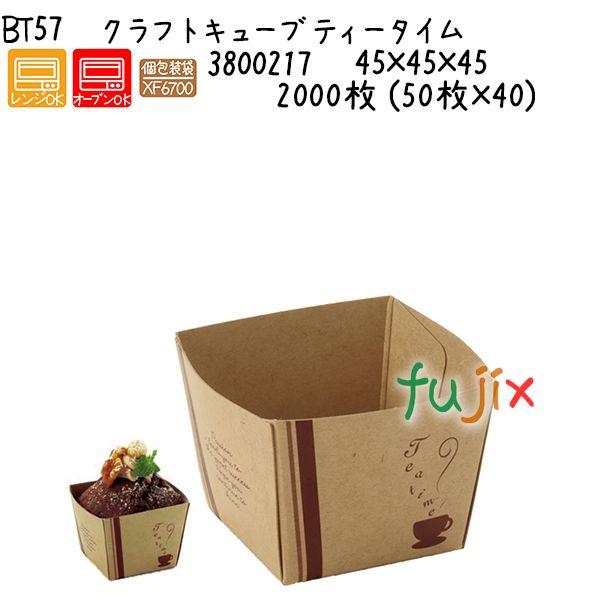 クラフトキューブ ティータイム BT57 2000枚 (50枚×40)/ケース