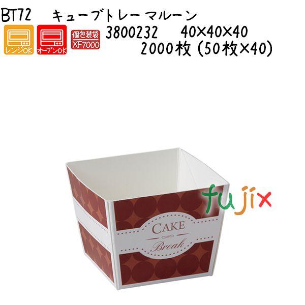 キューブトレー マルーン BT72 2000枚 (50枚×40)/ケース