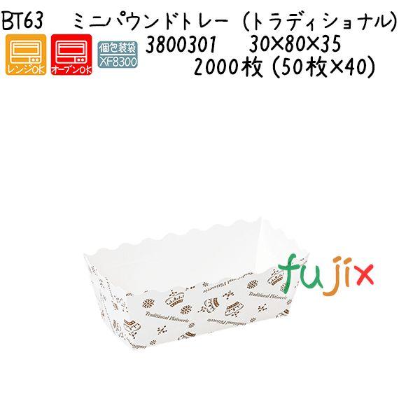 ミニパウンドトレー(トラディショナル) BT63 2000枚 (50枚×40)/ケース