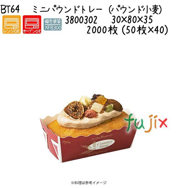ミニパウンドトレー(パウンド小麦) BT64 2000枚 (50枚×40)/ケース