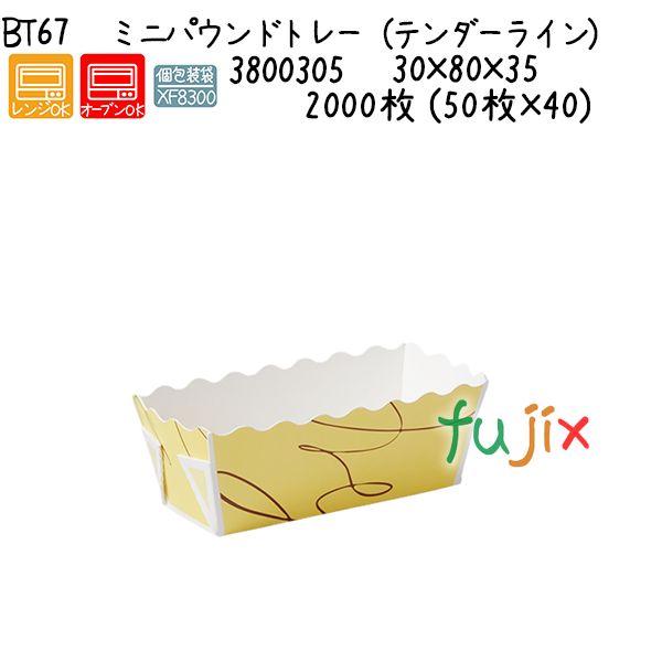 ミニパウンドトレー(テンダーライン) BT67 2000枚 (50枚×40)/ケース
