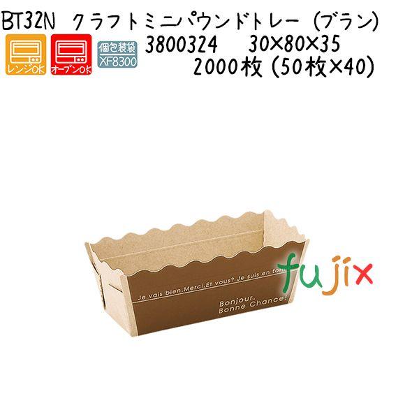 クラフトミニパウンドトレー(ブラン)  BT32N 2000枚 (50枚×40)/ケース