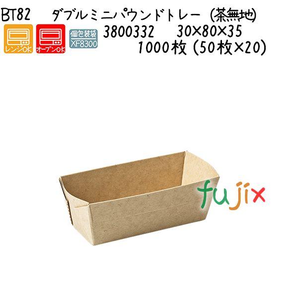 ダブルミニパウンドトレー(茶無地) BT82 1000枚 (50枚×20)/ケース