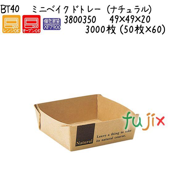 ミニベイクドトレー(ナチュラル) BT40 3000枚 (50枚×60)/ケース