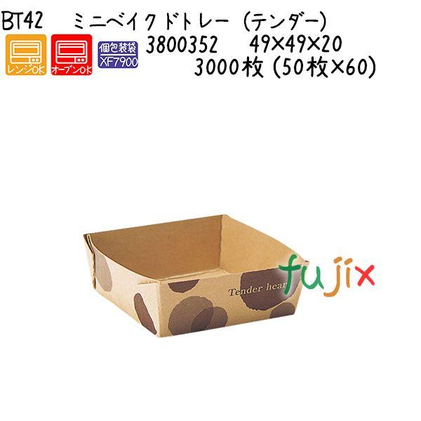 ミニベイクドトレー(テンダー) BT42 3000枚 (50枚×60)/ケース