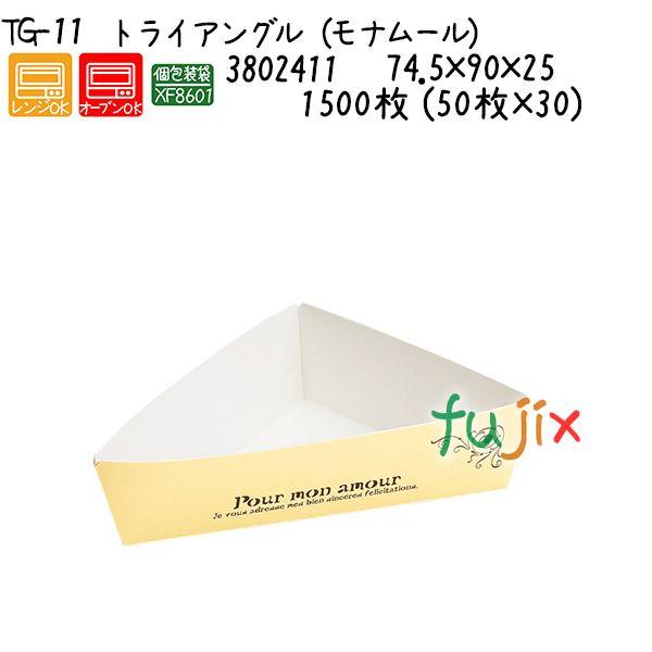 トライアングル(モナムール) TG-11 1500枚 (50枚×30)/ケース
