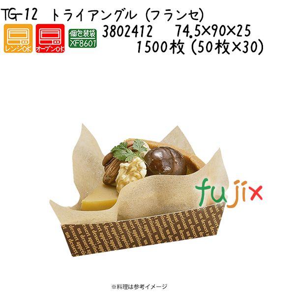 トライアングル(フランセ) TG-12 1500枚 (50枚×30)/ケース