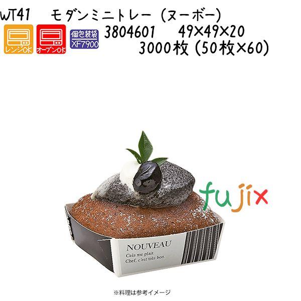モダンミニトレー(ヌーボー) WT41 3000枚 (50枚×60)/ケース