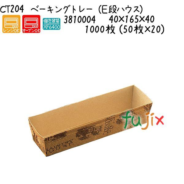 ベーキングトレー(E段ハウス) CT204 1000枚 (50枚×20)/ケース