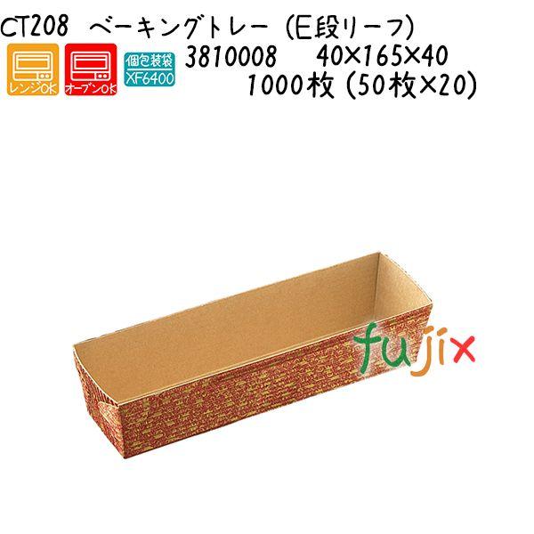 ベーキングトレー(E段リーフ) CT208 1000枚 (50枚×20)/ケース