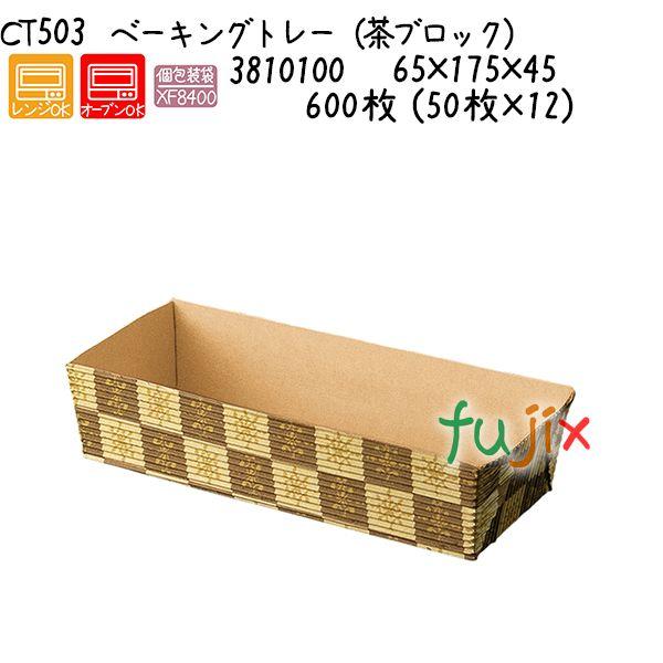 ベーキングトレー(茶ブロック) CT503 600枚 (50枚×12)/ケース