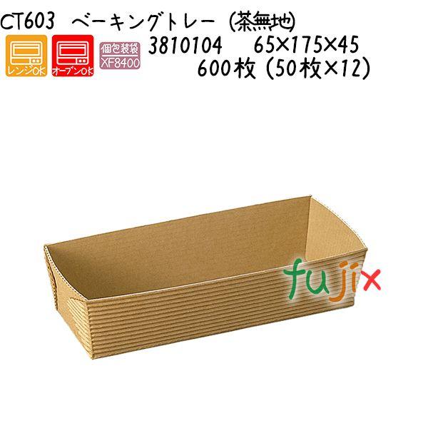 ベーキングトレー(茶無地) CT603 600枚 (50枚×12)/ケース