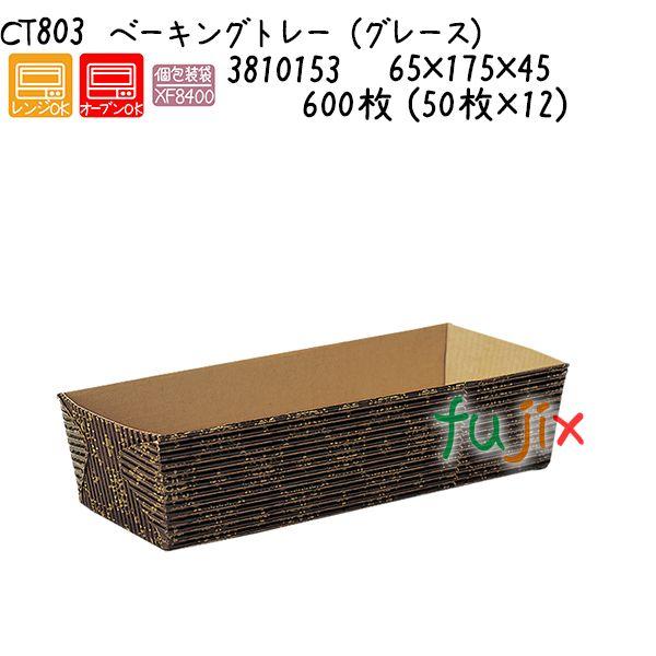 ベーキングトレー(グレース) CT803 600枚 (50枚×12)/ケース