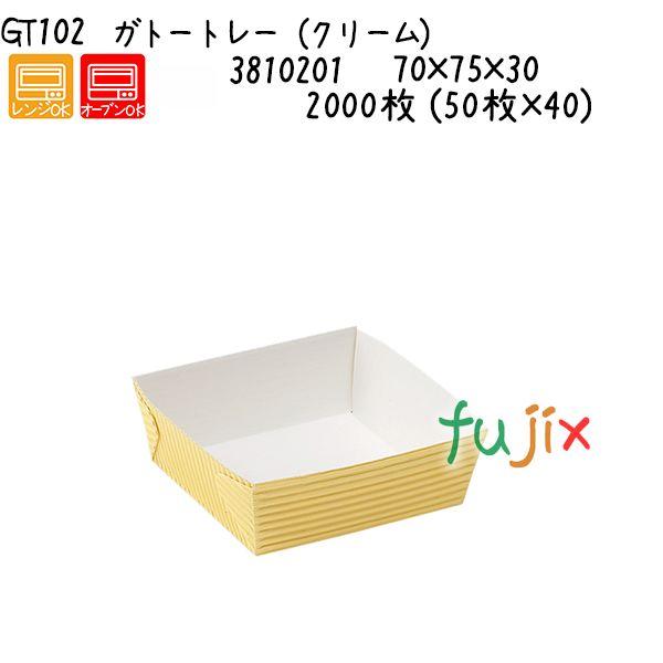 ガトートレー(クリーム) GT102 2000枚 (50枚×40)/ケース