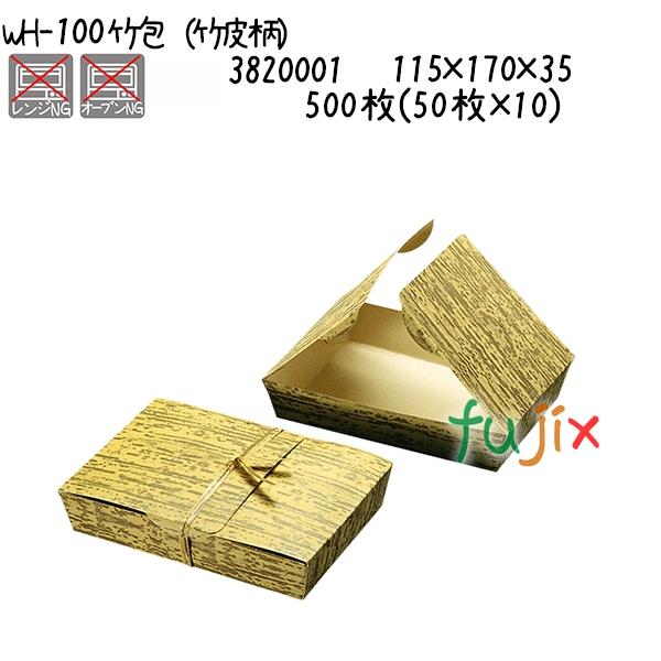 竹包(竹皮柄) WH-100 500枚(50枚×10)/ケース