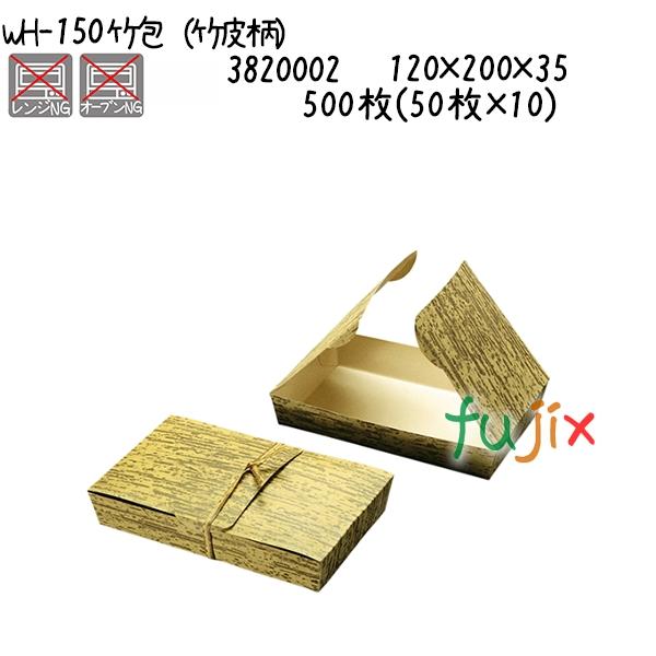 竹包(竹皮柄) WH-150 500枚(50枚×10)/ケース