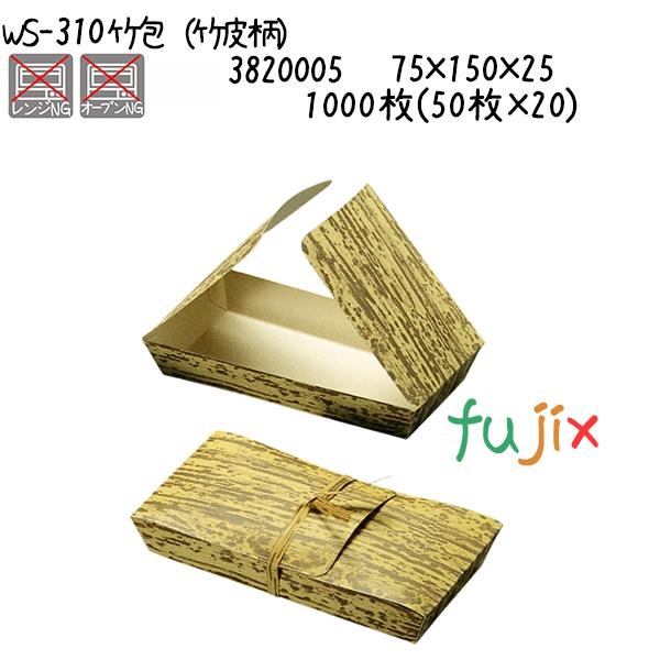 竹包(竹皮柄) WS-310 1000枚(50枚×20)/ケース
