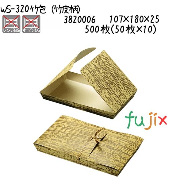 竹包(竹皮柄) WS-320 500枚(50枚×10)/ケース