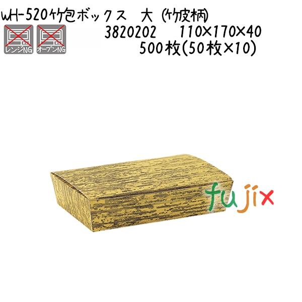 竹包ボックス 大(竹皮柄) WH-520 500枚(50枚×10)/ケース