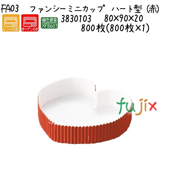 ファンシーミニカップ ハート型(赤) FA03 800枚(800枚×1)/ケース