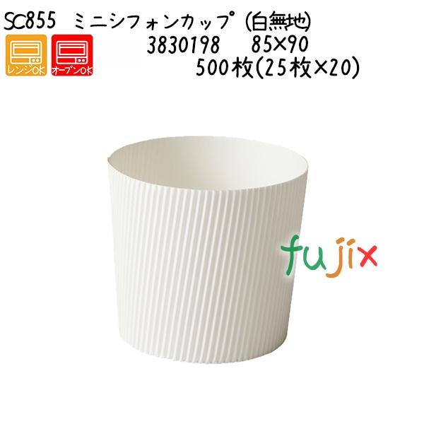 ミニシフォンカップ(白無地) SC855 500枚(25枚×20)/ケース