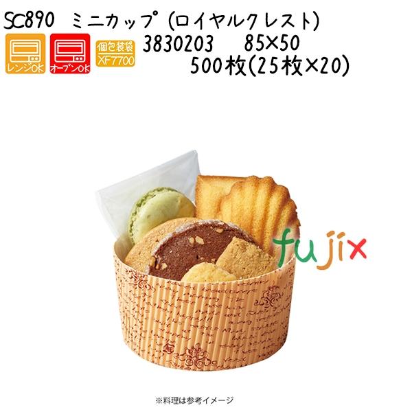 ミニカップ(ロイヤルクレスト) SC890 500枚(25枚×20)/ケース