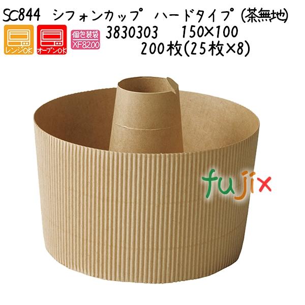シフォンカップ ハードタイプ(茶無地) SC844 200枚(25枚×8)/ケース