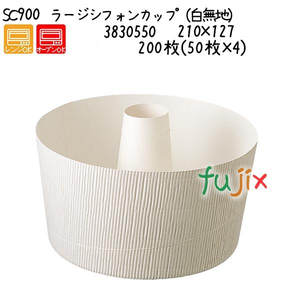 ラージシフォンカップ(白無地) SC900 200枚(50枚×4)/ケース